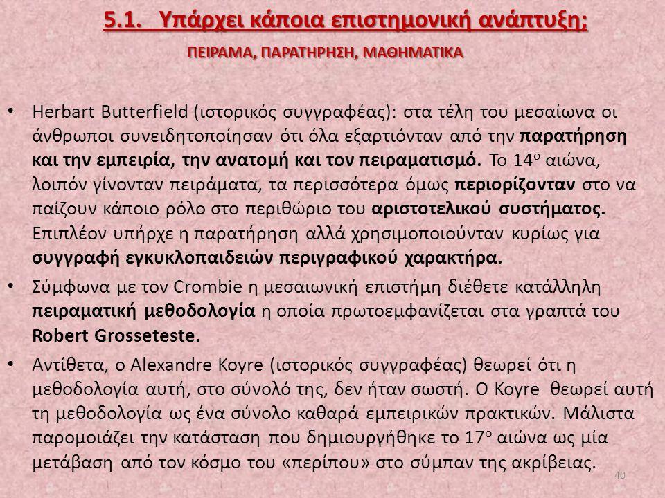 5.1. Υπάρχει κάποια επιστημονική ανάπτυξη; Herbart Butterfield (ιστορικός συγγραφέας): στα τέλη του μεσαίωνα οι άνθρωποι συνειδητοποίησαν ότι όλα εξαρ