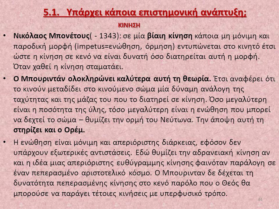 Νικόλαος Μπονέτους( - 1343): σε μία βίαιη κίνηση κάποια μη μόνιμη και παροδική μορφή (impetus=ενώθηση, όρμηση) εντυπώνεται στο κινητό έτσι ώστε η κίνη