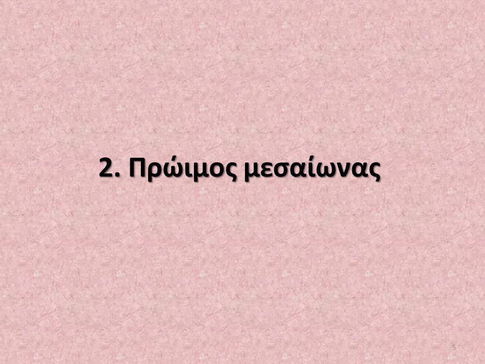 2. Πρώιμος μεσαίωνας 5
