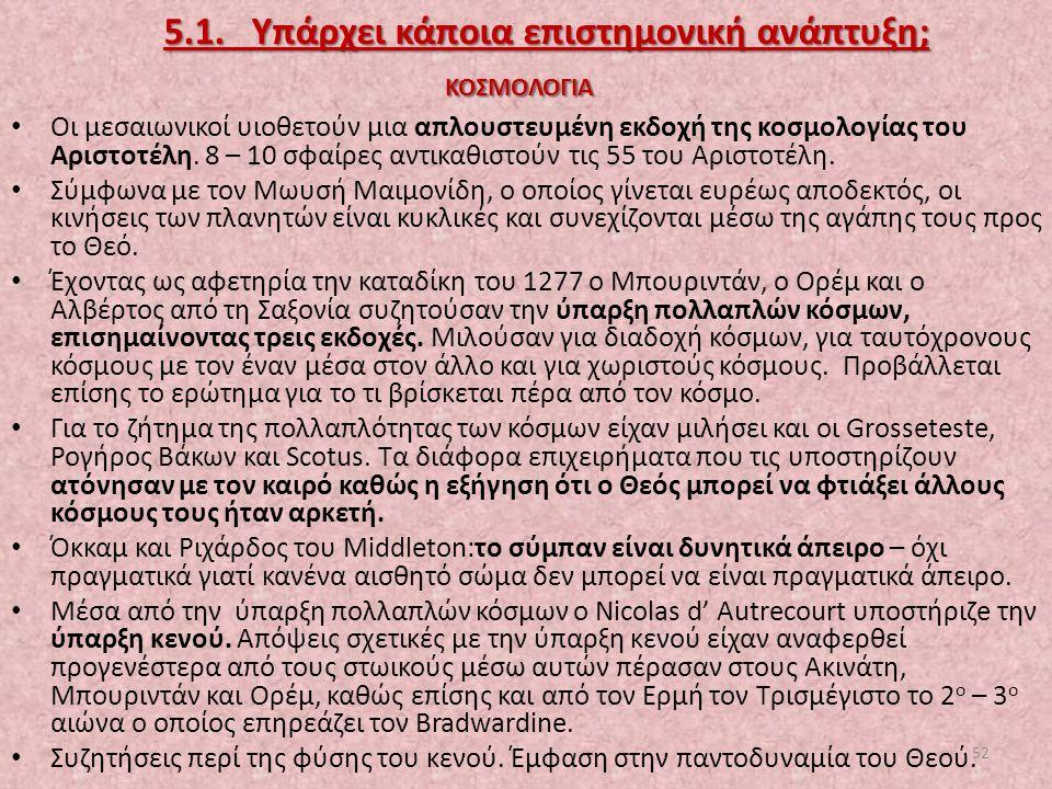 Οι μεσαιωνικοί υιοθετούν μια απλουστευμένη εκδοχή της κοσμολογίας του Αριστοτέλη. 8 – 10 σφαίρες αντικαθιστούν τις 55 του Αριστοτέλη. Σύμφωνα με τον Μ
