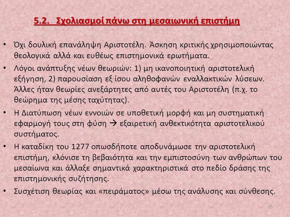 5.2. Σχολιασμοί πάνω στη μεσαιωνική επιστήμη Όχι δουλική επανάληψη Αριστοτέλη. Άσκηση κριτικής χρησιμοποιώντας θεολογικά αλλά και ευθέως επιστημονικά