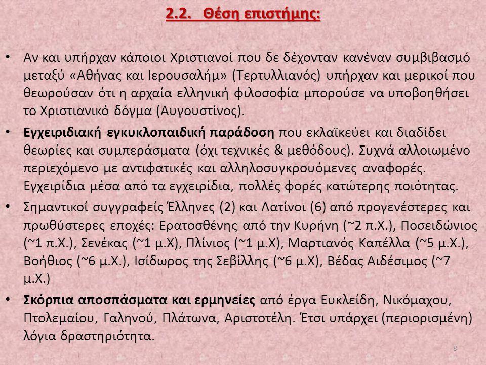 2.2. Θέση επιστήμης: Αν και υπήρχαν κάποιοι Χριστιανοί που δε δέχονταν κανέναν συμβιβασμό μεταξύ «Αθήνας και Ιερουσαλήμ» (Τερτυλλιανός) υπήρχαν και με
