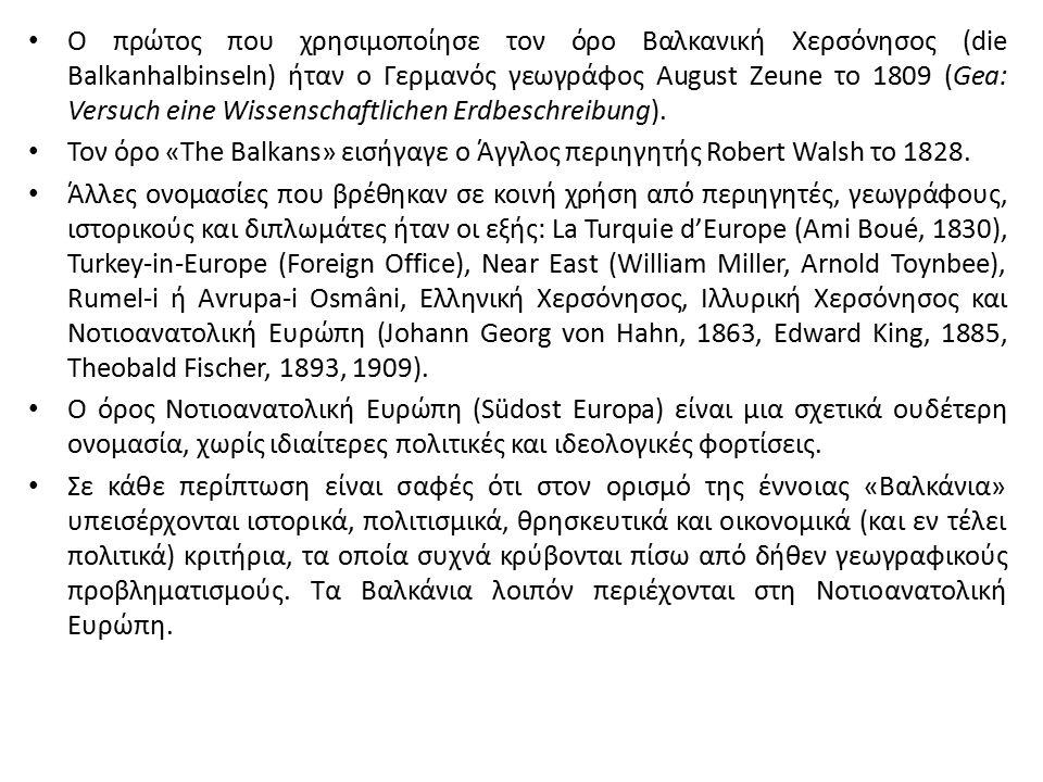 Ο πρώτος που χρησιμοποίησε τον όρο Βαλκανική Χερσόνησος (die Balkanhalbinseln) ήταν ο Γερμανός γεωγράφος August Zeune το 1809 (Gea: Versuch eine Wisse