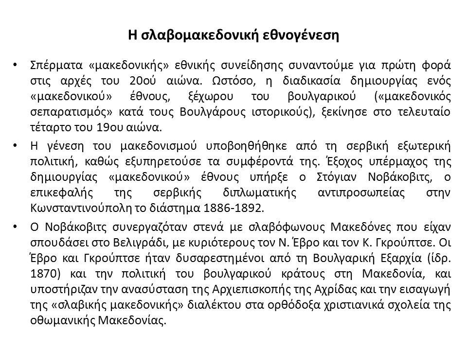 Η σλαβομακεδονική εθνογένεση Σπέρματα «μακεδονικής» εθνικής συνείδησης συναντούμε για πρώτη φορά στις αρχές του 20ού αιώνα. Ωστόσο, η διαδικασία δημιο