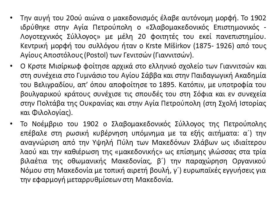 Την αυγή του 20ού αιώνα ο μακεδονισμός έλαβε αυτόνομη μορφή. Το 1902 ιδρύθηκε στην Αγία Πετρούπολη ο «Σλαβομακεδονικός Επιστημονικός - Λογοτεχνικός Σύ