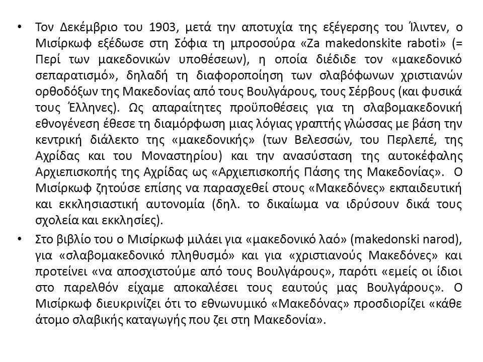 Τον Δεκέμβριο του 1903, μετά την αποτυχία της εξέγερσης του Ίλιντεν, ο Μισίρκωφ εξέδωσε στη Σόφια τη μπροσούρα «Za makedonskite raboti» (= Περί των μα
