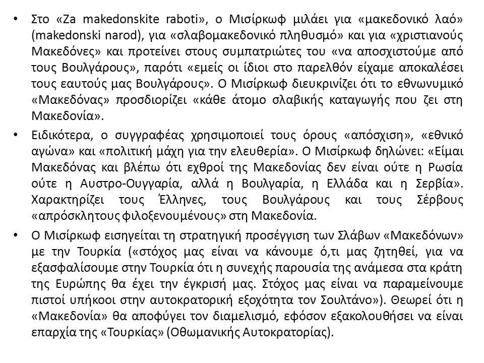 Στο «Za makedonskite raboti», ο Μισίρκωφ μιλάει για «μακεδονικό λαό» (makedonski narod), για «σλαβομακεδονικό πληθυσμό» και για «χριστιανούς Μακεδόνες