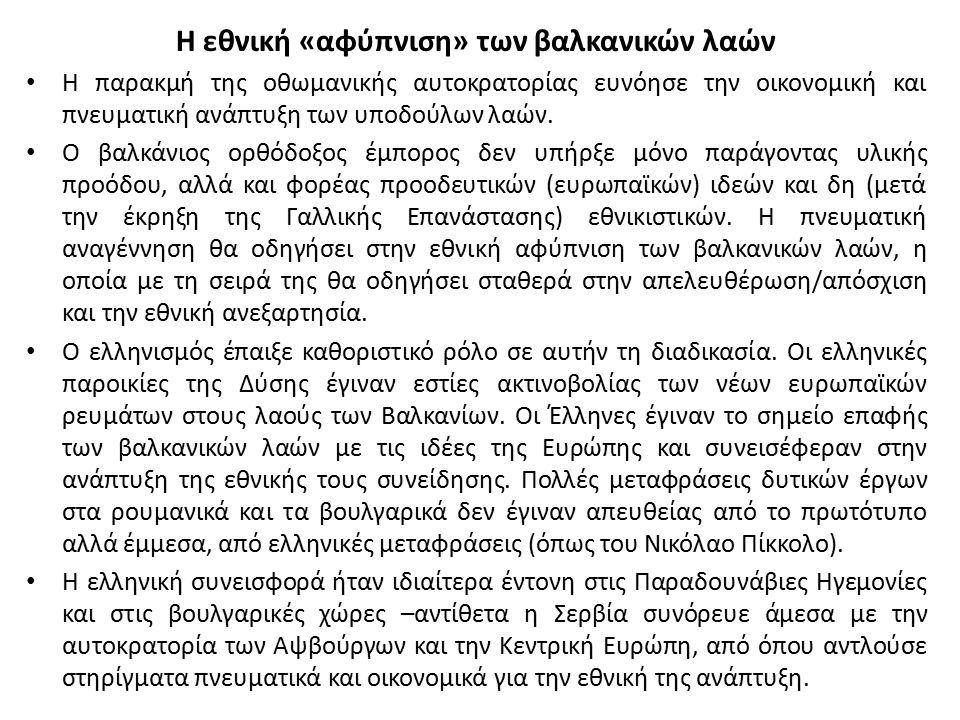 Η εθνική «αφύπνιση» των βαλκανικών λαών Η παρακμή της οθωμανικής αυτοκρατορίας ευνόησε την οικονομική και πνευματική ανάπτυξη των υποδούλων λαών. Ο βα