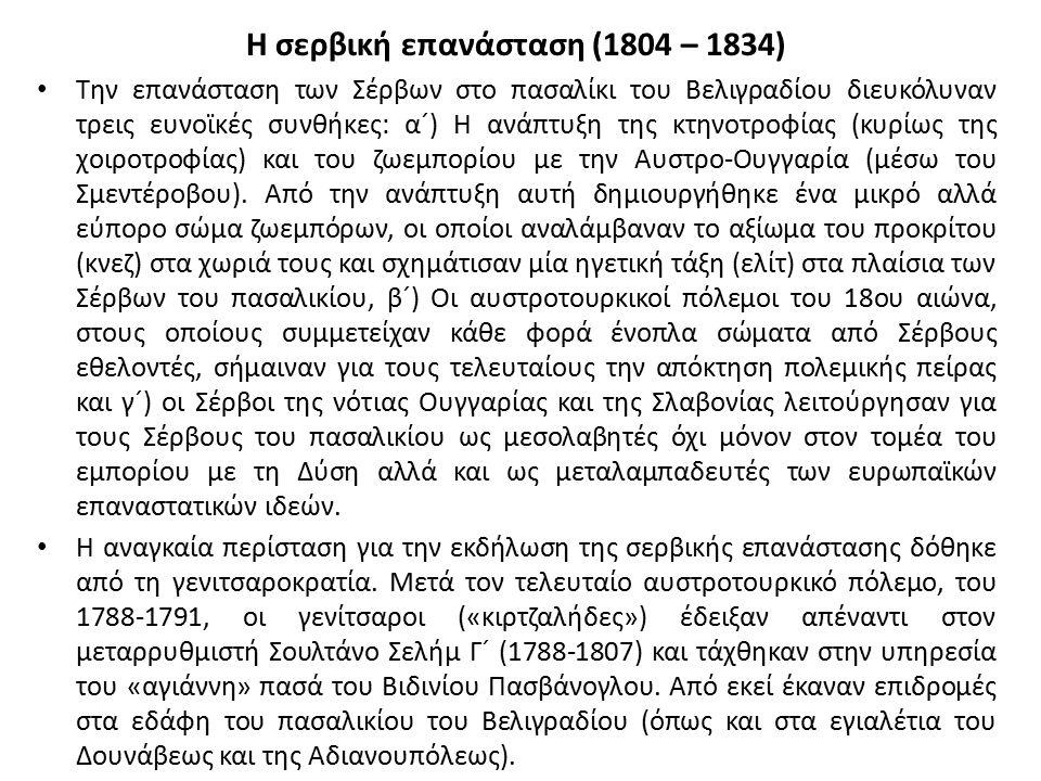 Η σερβική επανάσταση (1804 – 1834) Την επανάσταση των Σέρβων στο πασαλίκι του Βελιγραδίου διευκόλυναν τρεις ευνοϊκές συνθήκες: α´) Η ανάπτυξη της κτην