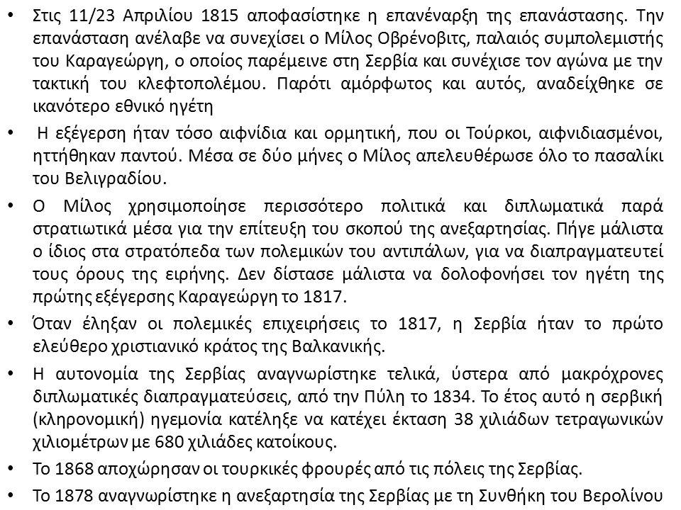 Στις 11/23 Απριλίου 1815 αποφασίστηκε η επανέναρξη της επανάστασης. Την επανάσταση ανέλαβε να συνεχίσει ο Μίλος Οβρένοβιτς, παλαιός συμπολεμιστής του