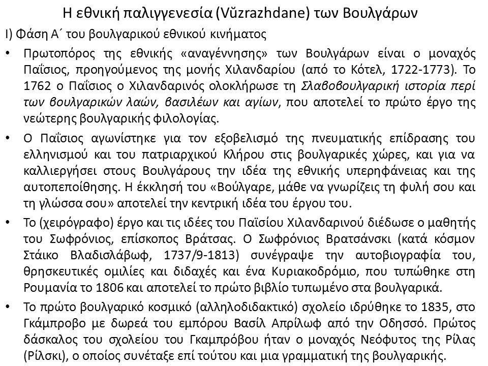 Η εθνική παλιγγενεσία (Vŭzrazhdane) των Βουλγάρων I) Φάση Α´ του βουλγαρικού εθνικού κινήματος Πρωτοπόρος της εθνικής «αναγέννησης» των Βουλγάρων είνα