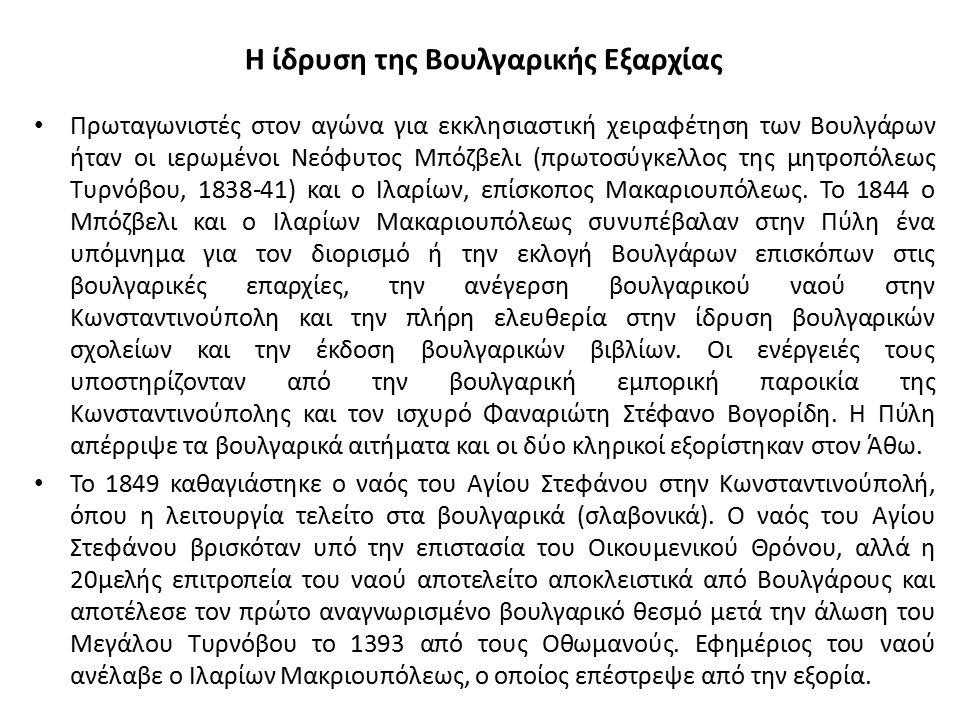 Η ίδρυση της Βουλγαρικής Εξαρχίας Πρωταγωνιστές στον αγώνα για εκκλησιαστική χειραφέτηση των Βουλγάρων ήταν οι ιερωμένοι Νεόφυτος Μπόζβελι (πρωτοσύγκε