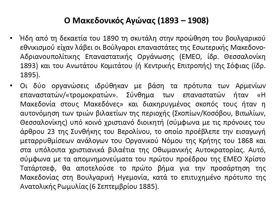 Ο Μακεδονικός Αγώνας (1893 – 1908) Ήδη από τη δεκαετία του 1890 τη σκυτάλη στην προώθηση του βουλγαρικού εθνικισμού είχαν λάβει οι Βούλγαροι επαναστάτ