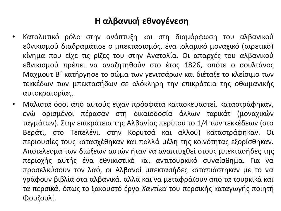 Η αλβανική εθνογένεση Καταλυτικό ρόλο στην ανάπτυξη και στη διαμόρφωση του αλβανικού εθνικισμού διαδραμάτισε ο μπεκτασισμός, ένα ισλαμικό μοναχικό (αι