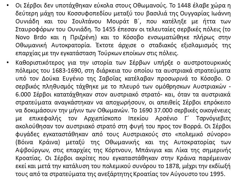 Οι Σέρβοι δεν υποτάχθηκαν εύκολα στους Οθωμανούς. Το 1448 έλαβε χώρα η δεύτερη μάχη του Κοσσυφοπεδίου μεταξύ του βασιλιά της Ουγγαρίας Ιωάννη Ουνιάδη