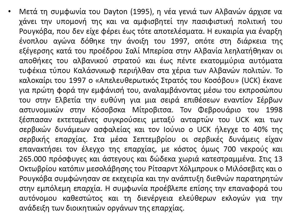 Μετά τη συμφωνία του Dayton (1995), η νέα γενιά των Αλβανών άρχισε να χάνει την υπομονή της και να αμφισβητεί την πασιφιστική πολιτική του Ρουγκόβα, π