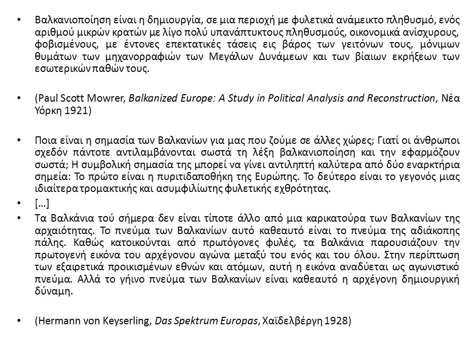 Βαλκανιοποίηση είναι η δημιουργία, σε μια περιοχή με φυλετικά ανάμεικτο πληθυσμό, ενός αριθμού μικρών κρατών με λίγο πολύ υπανάπτυκτους πληθυσμούς, οι
