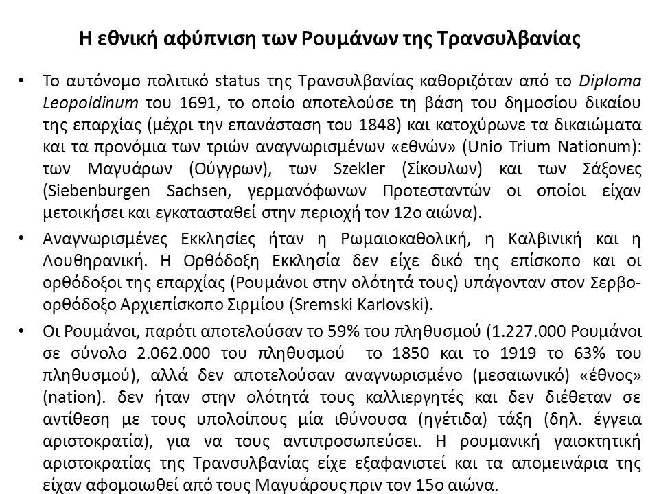 Η εθνική αφύπνιση των Ρουμάνων της Τρανσυλβανίας Το αυτόνομο πολιτικό status της Τρανσυλβανίας καθοριζόταν από το Diploma Leopoldinum του 1691, το οπο