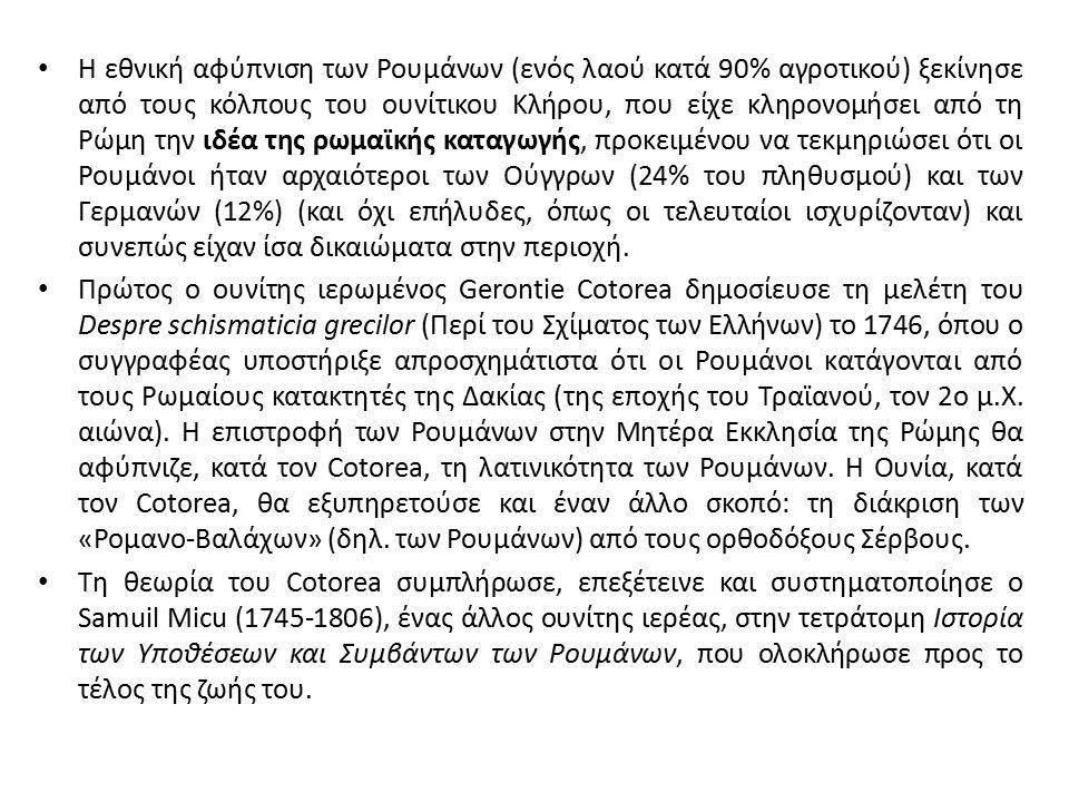 Η εθνική αφύπνιση των Ρουμάνων (ενός λαού κατά 90% αγροτικού) ξεκίνησε από τους κόλπους του ουνίτικου Κλήρου, που είχε κληρονομήσει από τη Ρώμη την ιδ