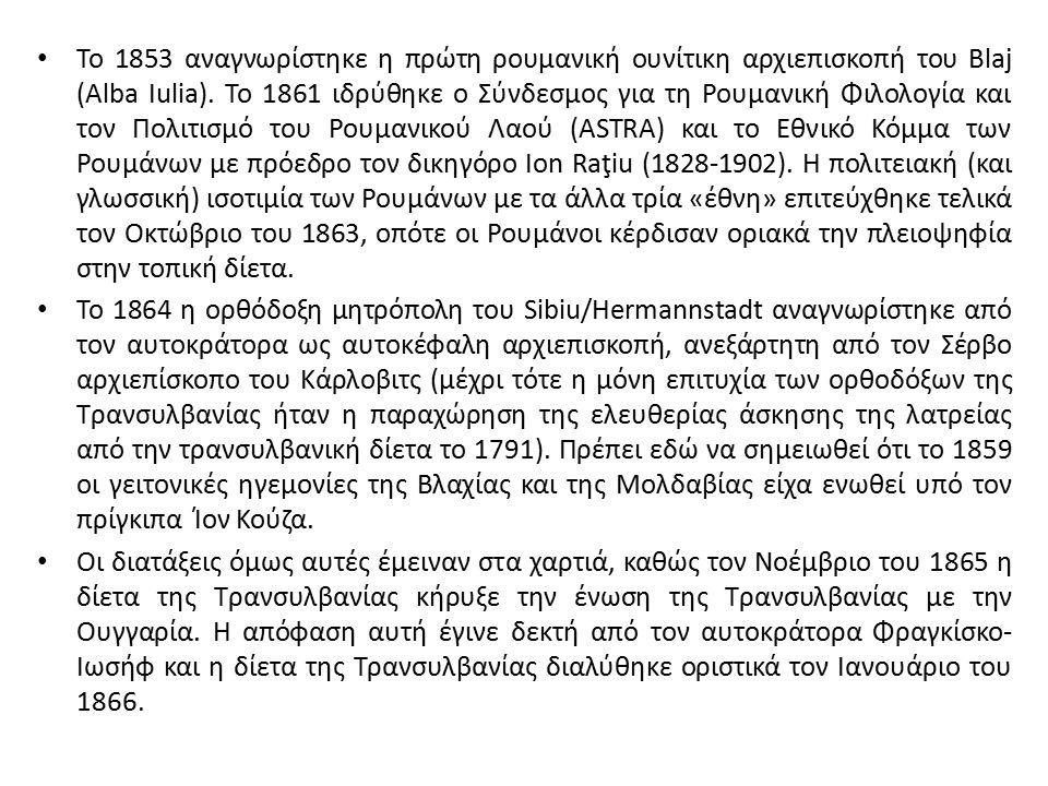 Το 1853 αναγνωρίστηκε η πρώτη ρουμανική ουνίτικη αρχιεπισκοπή του Blaj (Alba Iulia). Το 1861 ιδρύθηκε ο Σύνδεσμος για τη Ρουμανική Φιλολογία και τον Π