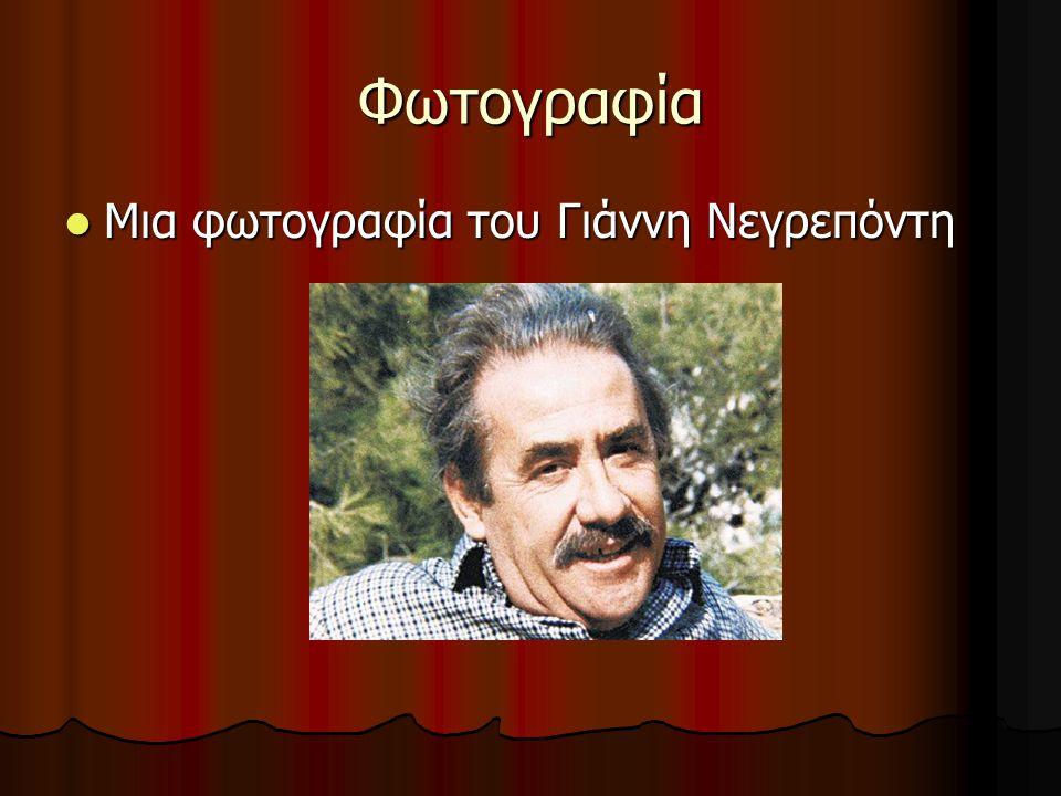 Φωτογραφία Μια φωτογραφία του Γιάννη Νεγρεπόντη Μια φωτογραφία του Γιάννη Νεγρεπόντη