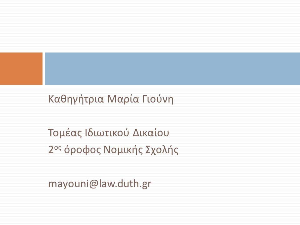 Καθηγήτρια Μαρία Γιούνη Τομέας Ιδιωτικού Δικαίου 2 ος όροφος Νομικής Σχολής mayouni@law.duth.gr
