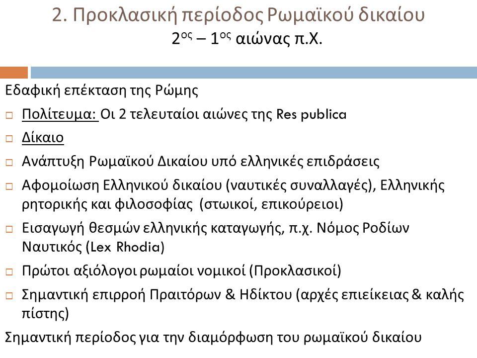 2.Προκλασική περίοδος Ρωμαϊκού δικαίου 2 ος – 1 ος αιώνας π.