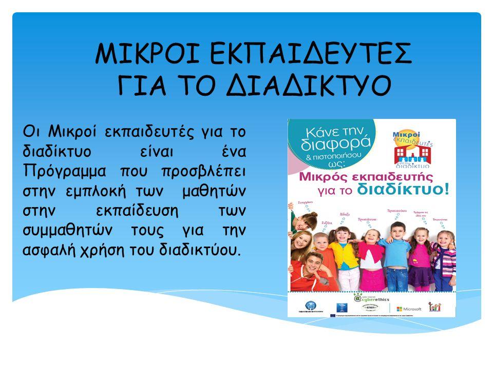 ΜΙΚΡΟΙ ΕΚΠΑΙΔΕΥΤΕΣ ΓΙΑ ΤΟ ΔΙΑΔΙΚΤΥΟ Οι Μικροί εκπαιδευτές για το διαδίκτυο είναι ένα Πρόγραμμα που προσβλέπει στην εμπλοκή των μαθητών στην εκπαίδευση