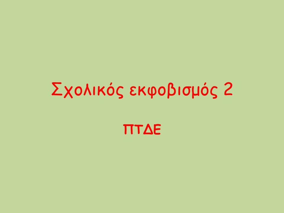 «Το τυραννικό γονεϊκό σχήμα»: Οι γονείς προσπαθούν να διαμορφώσουν και ν' αξιολογούν τη στάση των παιδιών σύμφωνα με ορισμένα πρότυπα.