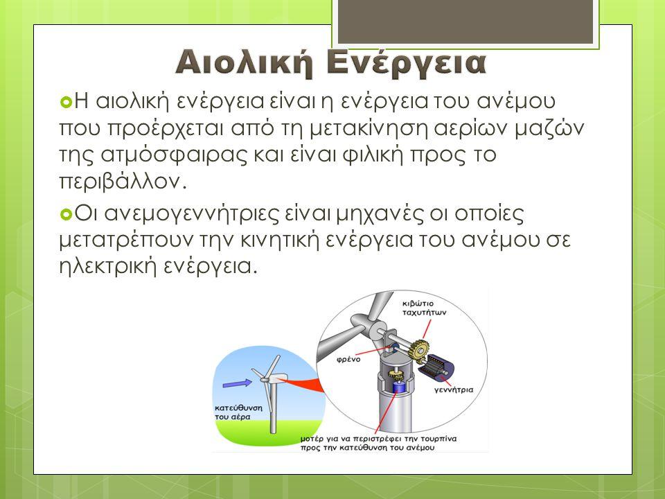  Η αιολική ενέργεια είναι η ενέργεια του ανέμου που προέρχεται από τη μετακίνηση αερίων μαζών της ατμόσφαιρας και είναι φιλική προς το περιβάλλον.