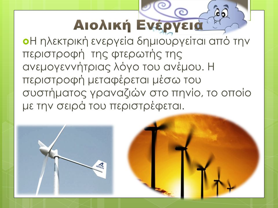  Η ηλεκτρική ενεργεία δημιουργείται από την περιστροφή της φτερωτής της ανεμογεννήτριας λόγο του ανέμου.