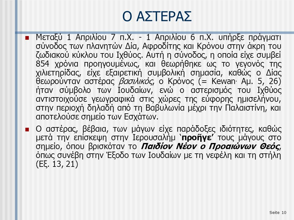 Ο ΑΣΤΕΡΑΣ Μεταξύ 1 Απριλίου 7 π.Χ. - 1 Απριλίου 6 π.Χ. υπήρξε πράγματι σύνοδος των πλανητών Δία, Αφροδίτης και Κρόνου στην άκρη του ζωδιακού κύκλου το