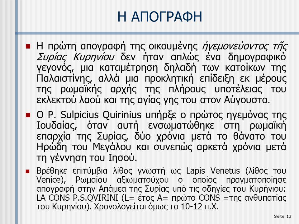 Η ΑΠΟΓΡΑΦΗ Η πρώτη απογραφή της οικουμένης ἡγεμονεύοντος τῆς Συρίας Κυρηνίου δεν ήταν απλώς ένα δημογραφικό γεγονός, μια καταμέτρηση δηλαδή των κατοίκων της Παλαιστίνης, αλλά μια προκλητική επίδειξη εκ μέρους της ρωμαϊκής αρχής της πλήρους υποτέλειας του εκλεκτού λαού και της αγίας γης του στον Αύγουστο.