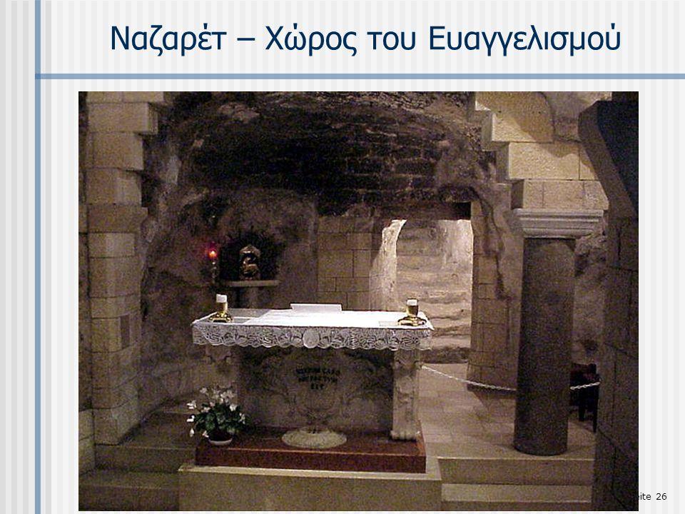 Seite 26 Nαζαρέτ – Χώρος του Ευαγγελισμού