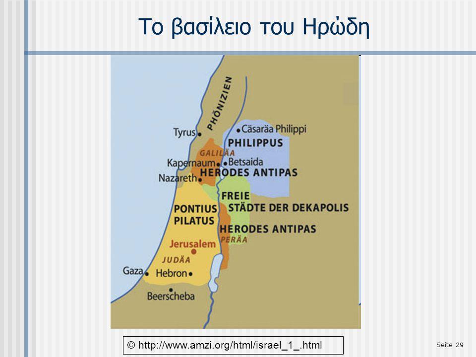 Seite 29 Το βασίλειο του Ηρώδη © http://www.amzi.org/html/israel_1_.html