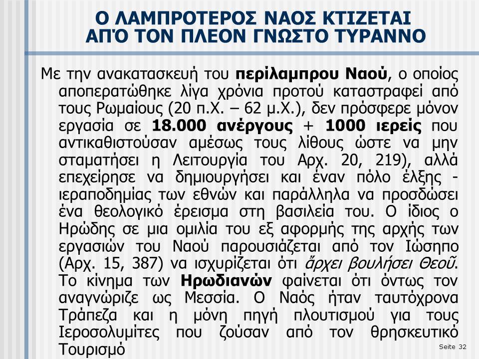 Ο ΛΑΜΠΡΟΤΕΡΟΣ ΝΑΟΣ ΚΤΙΖΕΤΑΙ ΑΠΌ ΤΟΝ ΠΛΕΟΝ ΓΝΩΣΤΟ ΤΥΡΑΝΝΟ Με την ανακατασκευή του περίλαμπρου Ναού, o oποίος αποπερατώθηκε λίγα χρόνια προτού καταστραφεί από τους Ρωμαίους (20 π.Χ.