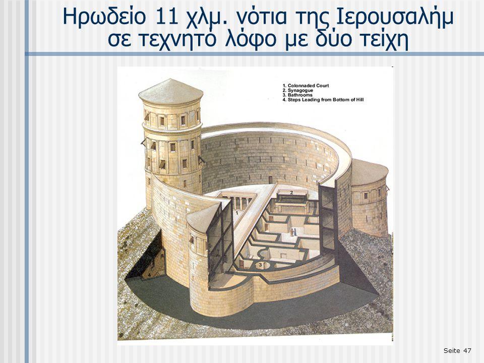 Seite 47 Hρωδείο 11 χλμ. νότια της Ιερουσαλήμ σε τεχνητό λόφο με δύο τείχη