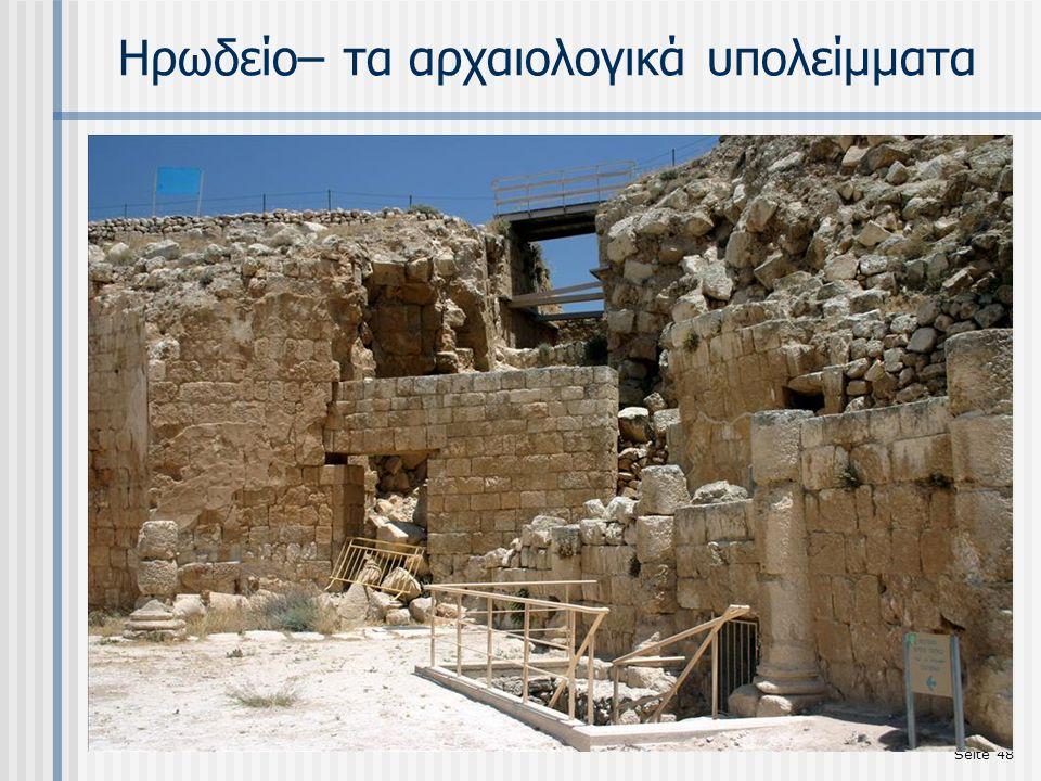 Seite 48 Hρωδείο– τα αρχαιολογικά υπολείμματα
