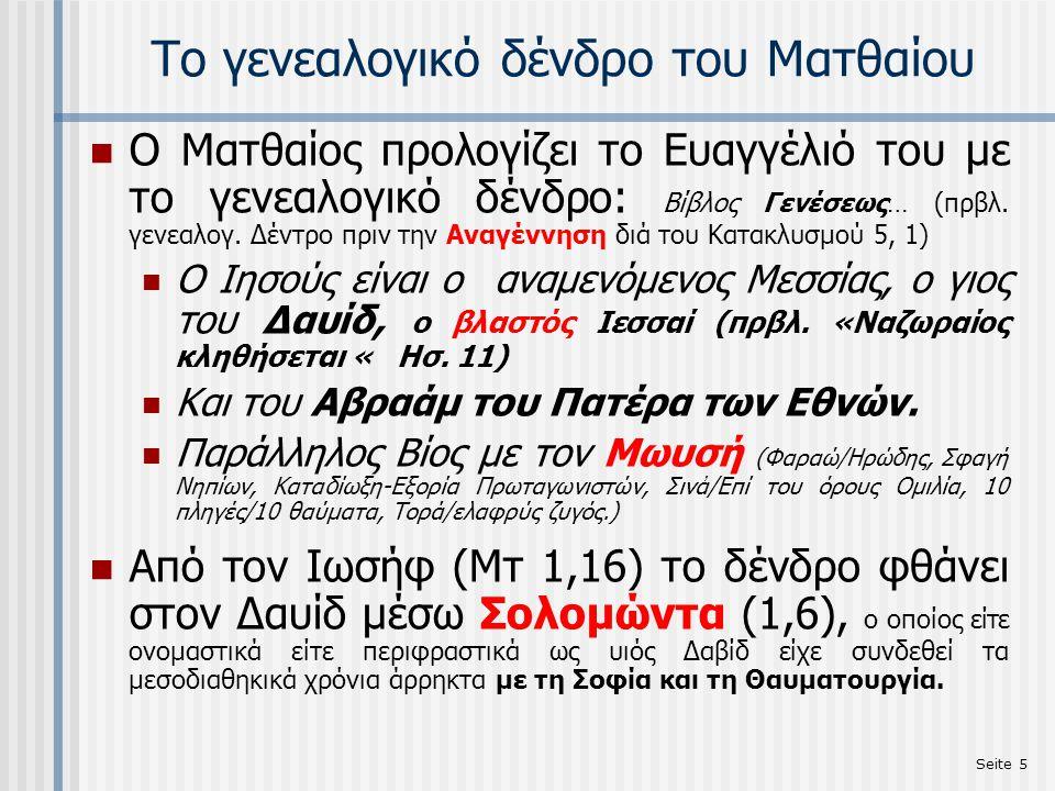 Seite 5 Το γενεαλογικό δένδρο του Ματθαίου Ο Ματθαίος προλογίζει το Ευαγγέλιό του με το γενεαλογικό δένδρο: Βίβλος Γενέσεως… (πρβλ. γενεαλογ. Δέντρο π