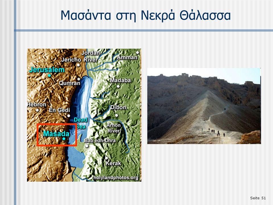 Seite 51 Mασάντα στη Νεκρά Θάλασσα