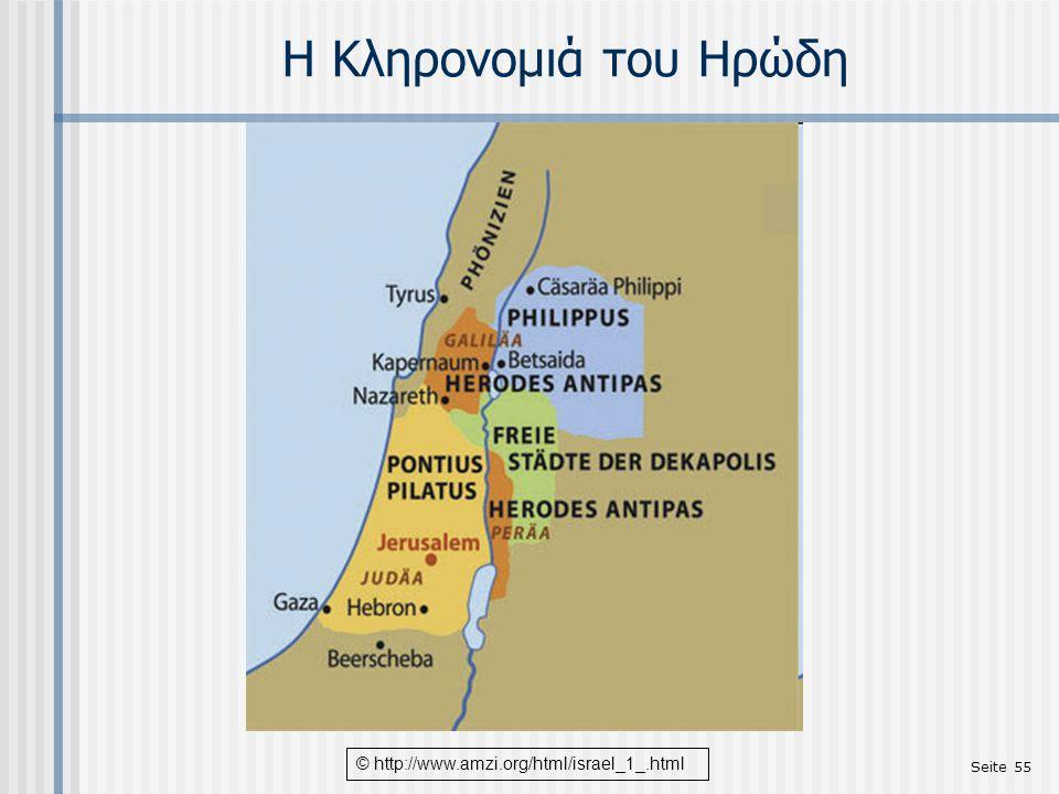 Seite 55 Η Κληρονομιά του Ηρώδη © http://www.amzi.org/html/israel_1_.html