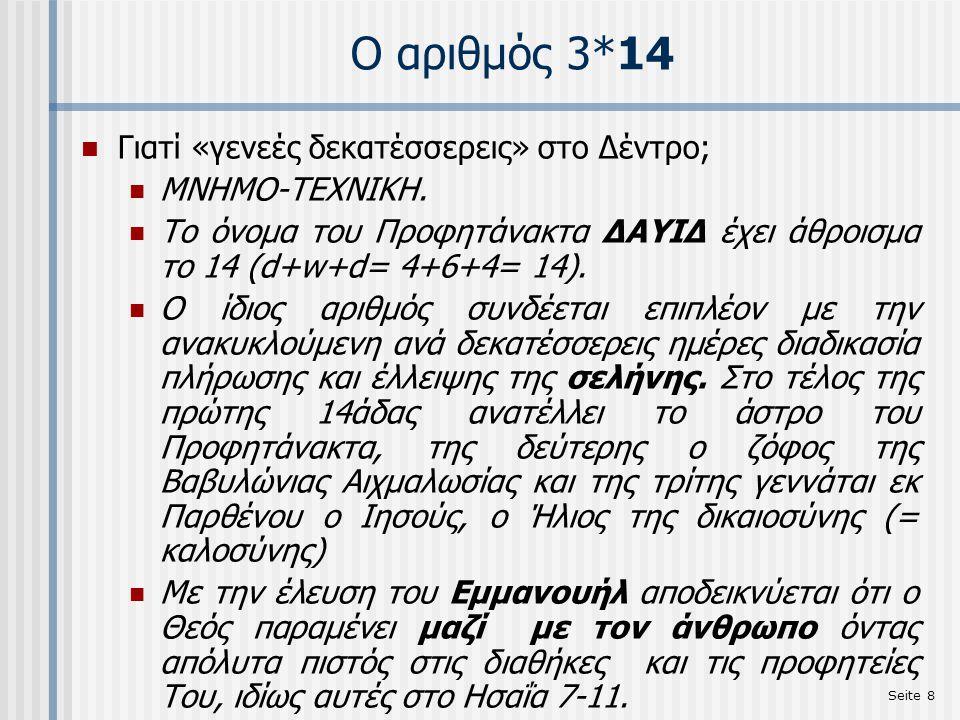 Seite 8 Ο αριθμός 3*14 Γιατί «γενεές δεκατέσσερεις» στο Δέντρο; ΜΝΗΜΟ-ΤΕΧΝΙΚΗ. Το όνομα του Προφητάνακτα ΔΑΥΙΔ έχει άθροισμα το 14 (d+w+d= 4+6+4= 14).