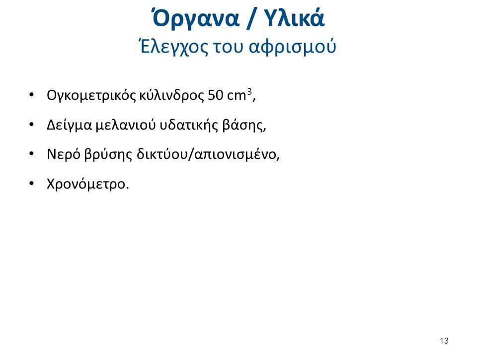 Όργανα / Υλικά Έλεγχος του αφρισμού Ογκομετρικός κύλινδρος 50 cm 3, Δείγμα μελανιού υδατικής βάσης, Νερό βρύσης δικτύου/απιονισμένο, Χρονόμετρο.