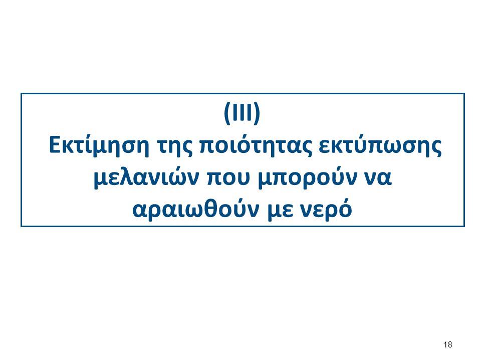 (ΙΙΙ) Εκτίμηση της ποιότητας εκτύπωσης μελανιών που μπορούν να αραιωθούν με νερό 18