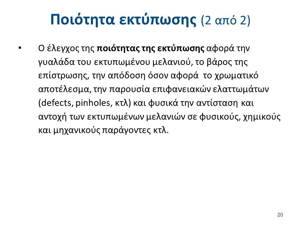 Ποιότητα εκτύπωσης (2 από 2) Ο έλεγχος της ποιότητας της εκτύπωσης αφορά την γυαλάδα του εκτυπωμένου μελανιού, το βάρος της επίστρωσης, την απόδοση όσ