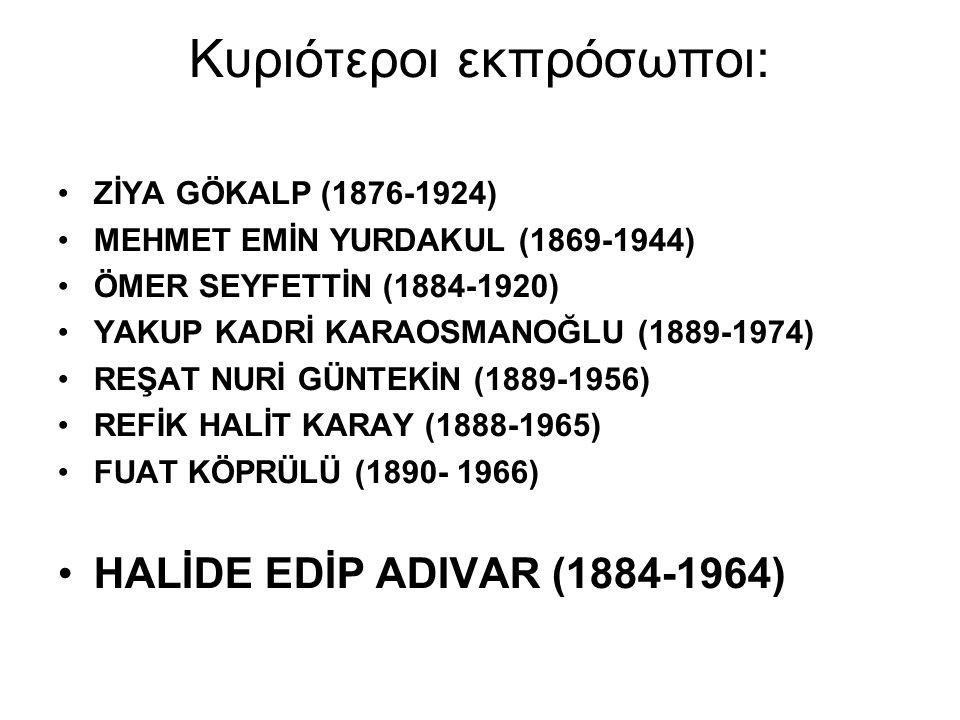 Κυριότεροι εκπρόσωποι: ZİYA GÖKALP (1876-1924) MEHMET EMİN YURDAKUL (1869-1944) ÖMER SEYFETTİN (1884-1920) YAKUP KADRİ KARAOSMANOĞLU (1889-1974) REŞAT NURİ GÜNTEKİN (1889-1956) REFİK HALİT KARAY (1888-1965) FUAT KÖPRÜLÜ (1890- 1966) HALİDE EDİP ADIVAR (1884-1964)