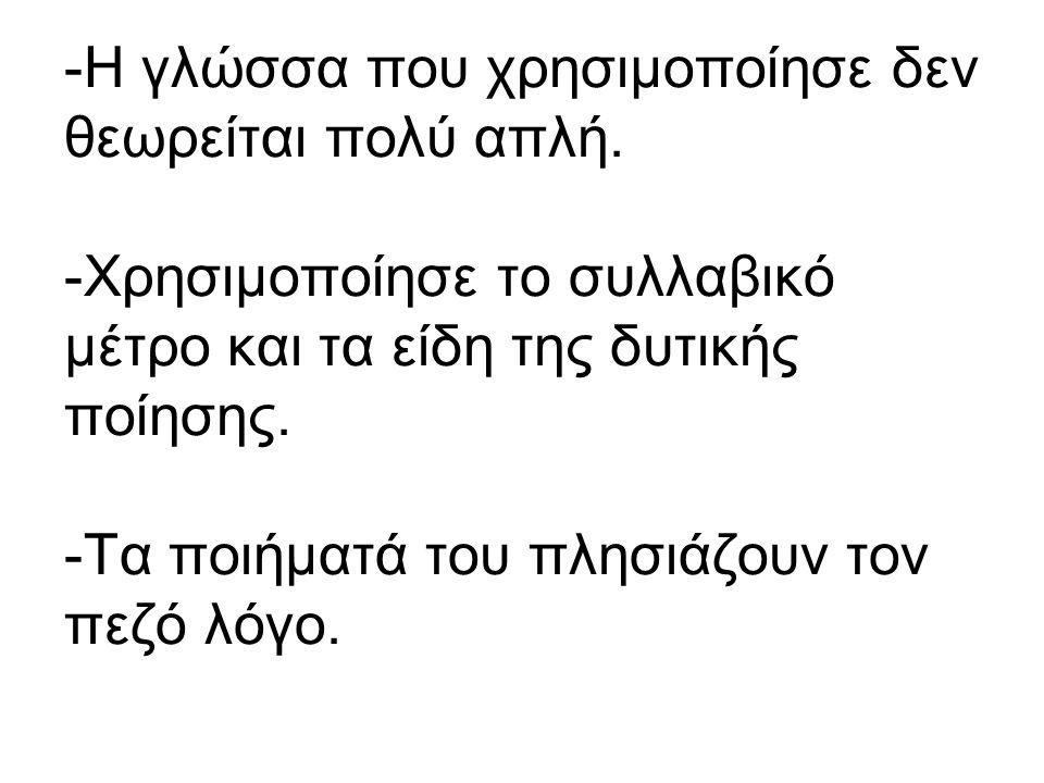 -Η γλώσσα που χρησιμοποίησε δεν θεωρείται πολύ απλή.