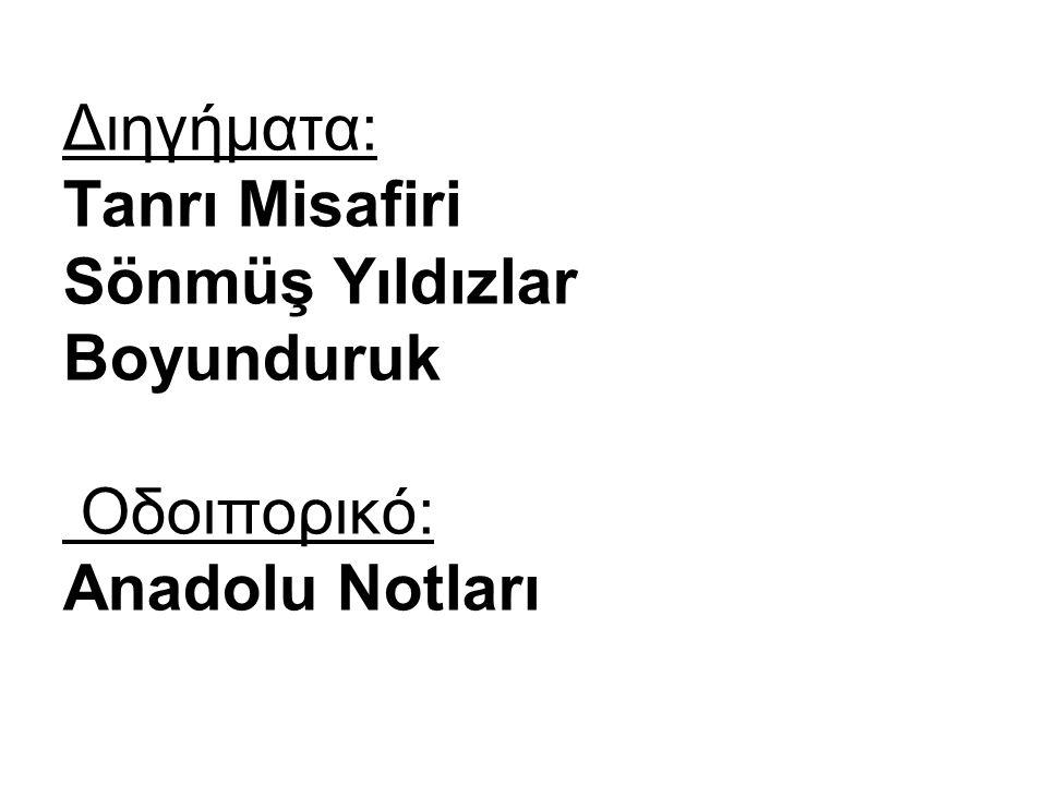 Διηγήματα: Tanrı Misafiri Sönmüş Yıldızlar Boyunduruk Οδοιπορικό: Anadolu Notları