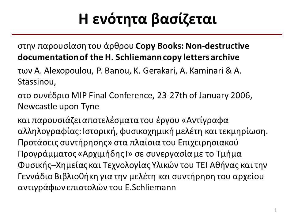 Η ενότητα βασίζεται στην παρουσίαση του άρθρου Copy Books: Non-destructive documentation of the H.