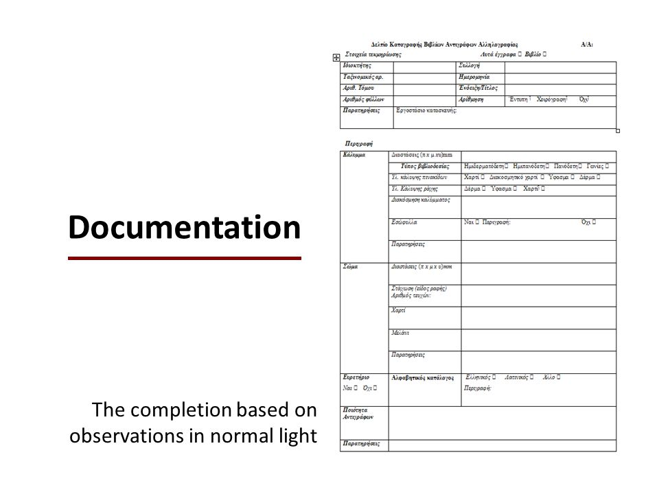 Documentation The completion based on observations in normal light